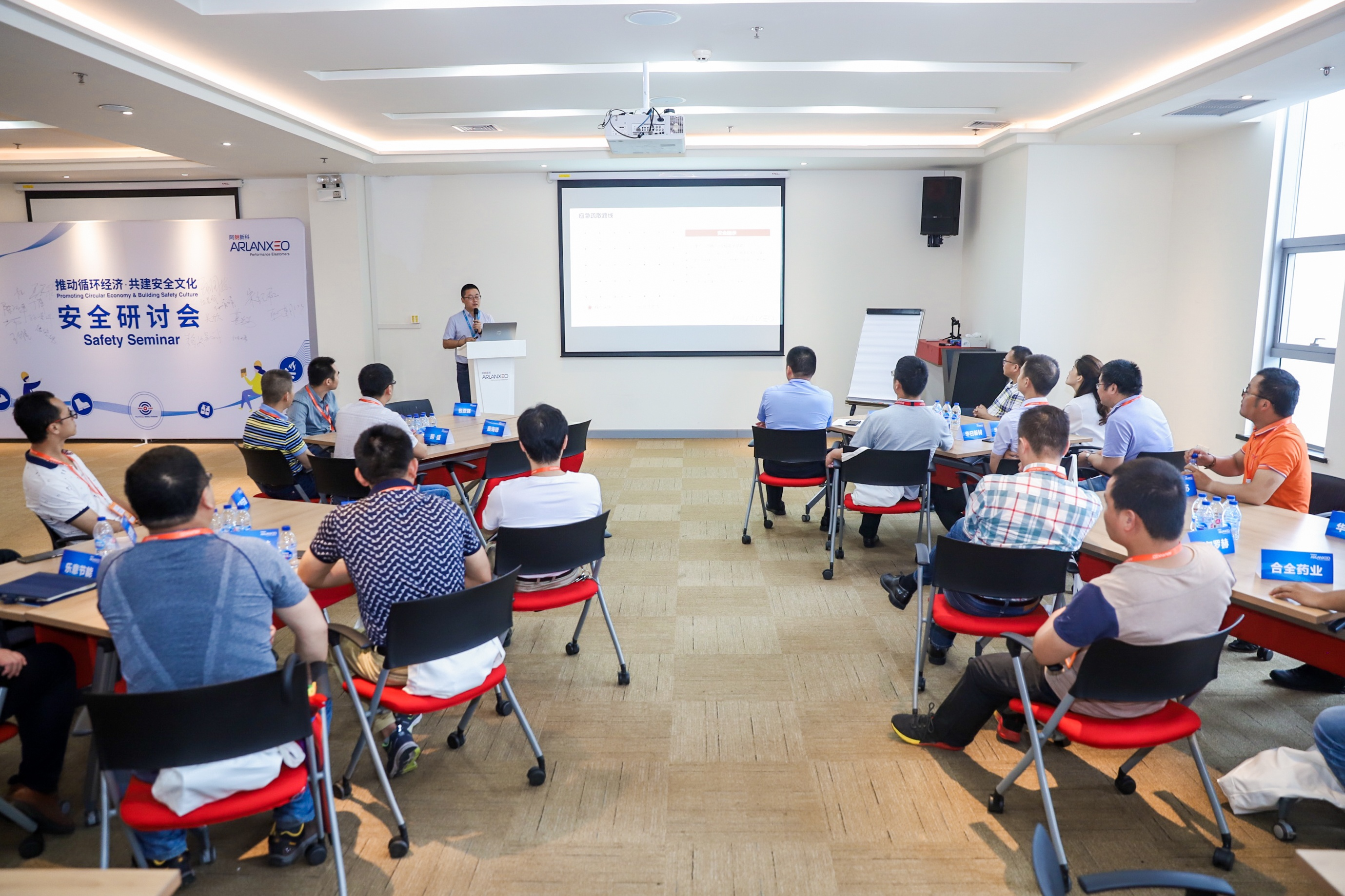 Safety seminar (Source: Arlanxeo China)