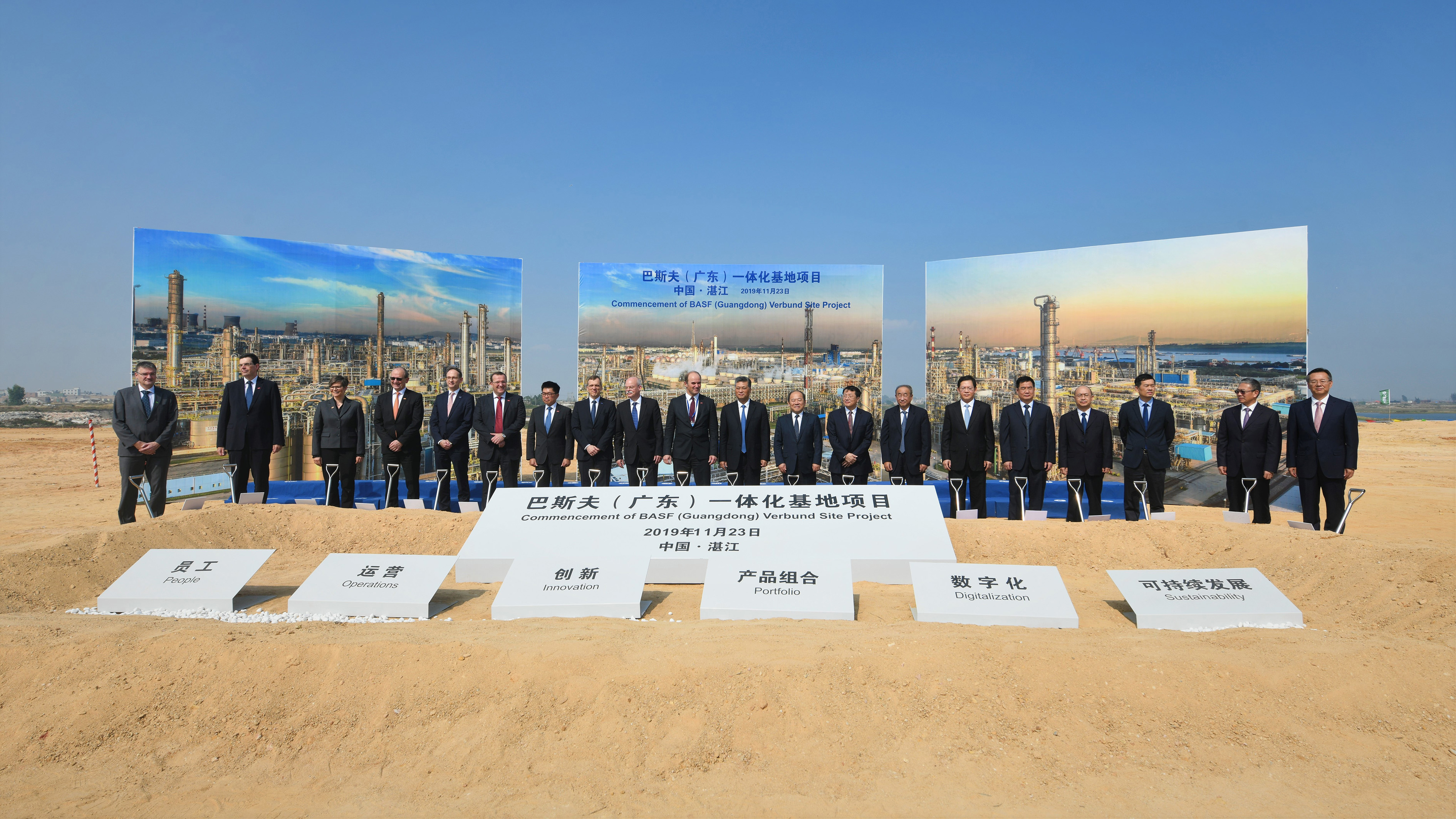 Ground-breaking ceremony for BASF's smart Verbund project in Zhanjiang, Guangdong, China. (Source: BASF)