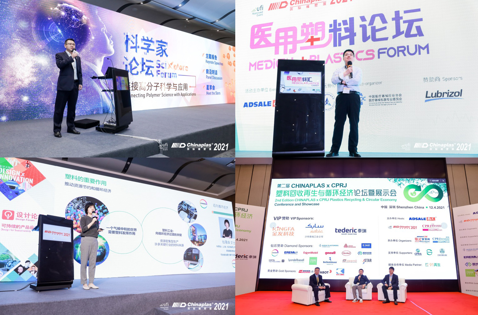 Impressions from Chinaplas 2021 (Source: Adsale)