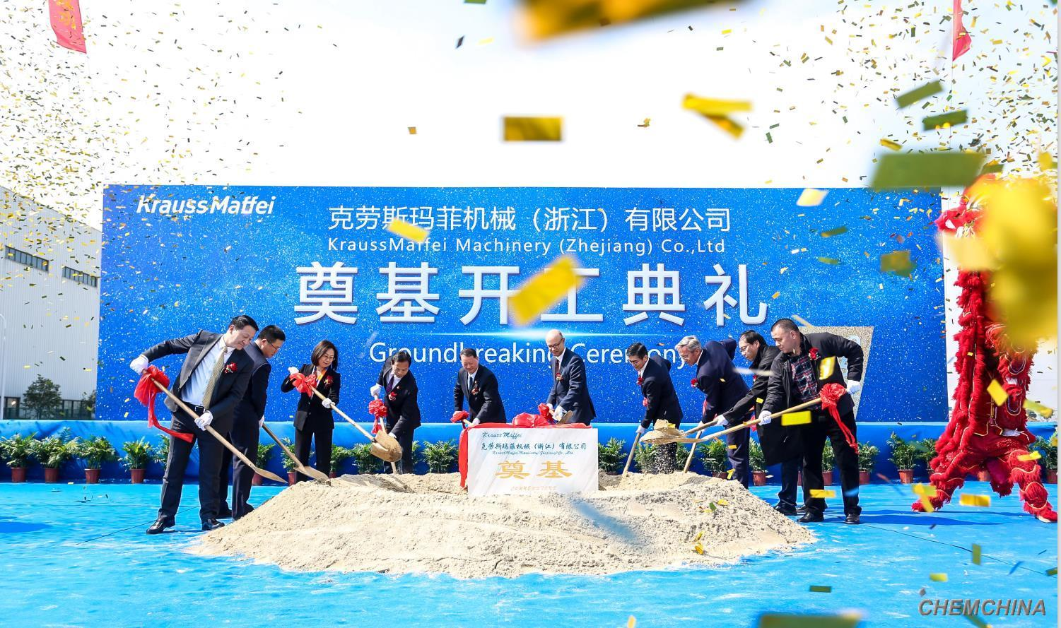 Present at the groundbreaking ceremony were leaders of the development zone, high-level executives of KraussMaffei and guests (Source: ChemChina)